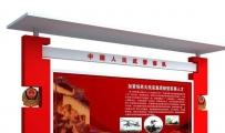 不锈钢宣传栏-宣传栏