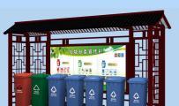 乡镇系列候车亭-垃圾回收亭02