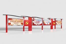 党建宣传栏-1008