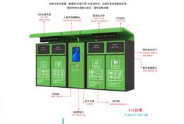 产品中心-垃圾分类箱-ZYGG1034
