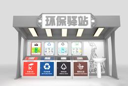 产品中心-垃圾分类箱-ZYGG1035
