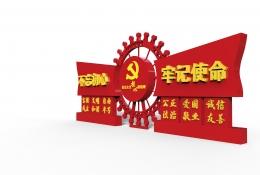 产品中心-价值观标牌-JZGBP-2010